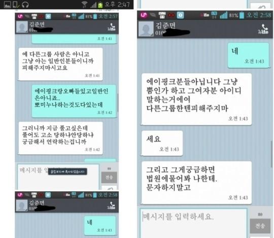 ประวัติข้อความแชทที่กล่าวอ้างระหว่างซูโฮ EXO และผู้ปล่อยข้อมูลถูกเปิดเผย