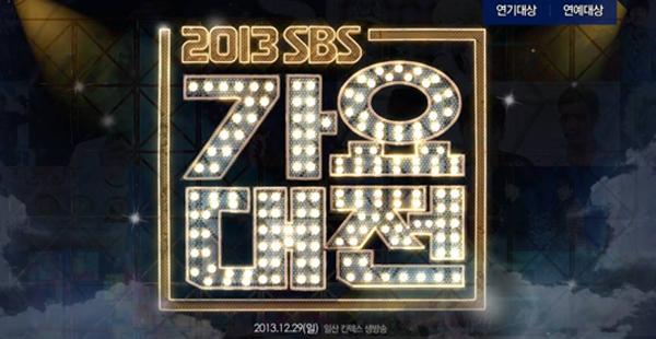 รวมการแสดงบนเวทีในงาน 2013 SBS Gayo Daejun ทั้ง Part 1 และ Part 2