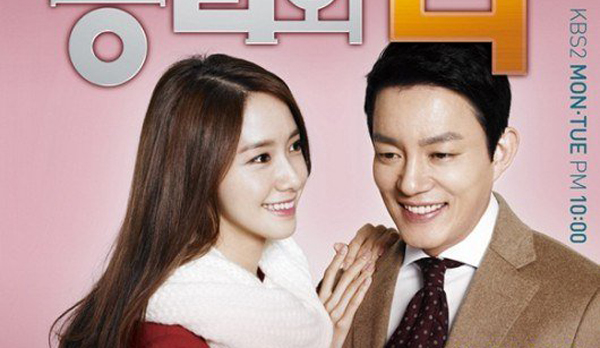 Yoona-Prime Minister and I