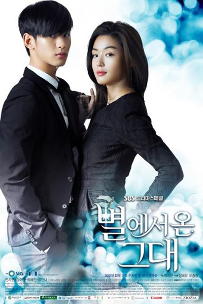 You Who Came From the Stars-2