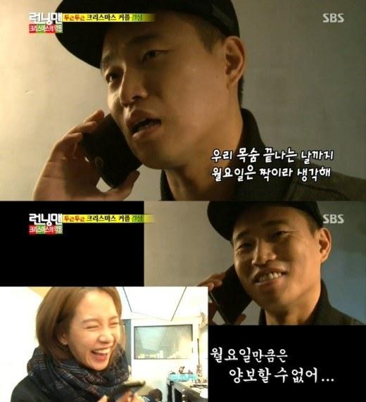 ฟิน!!แกรี่บอกจีฮโยว่าเขาและเธอจะเป็นคู่รักวันจันทร์ไปจนตาย และชวนจีฮโยไปนอนที่บ้านของเขา!!