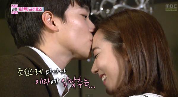 """ฟิน!!ยุนฮันขอแต่งงานและจูบหน้าผากอีโซยอนในรายการ """"We Got Married"""""""