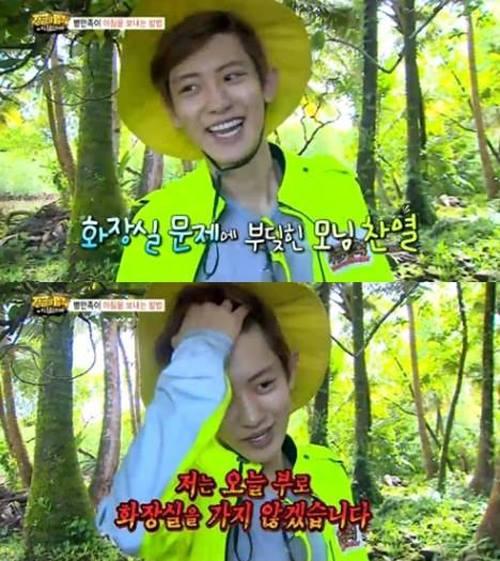 ชานยอล EXO พยายามอั้นไม่เข้าห้องน้ำเพื่อรักษาภาพลักษณ์ไอดอลเอาไว้!!