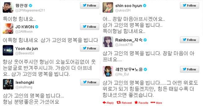 เพื่อนพี่น้องวงการ K-Pop ต่างส่งข้อความให้กำลังใจและแสดงความเสียใจกับอีทึก Super Junior