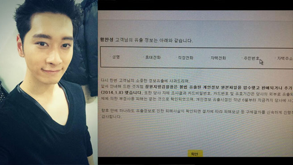ชานซอง 2PM ผิดหวังที่ข้อมูลส่วนตัวของเขารั่วไหลจากบริษัทบัตรเครดิต