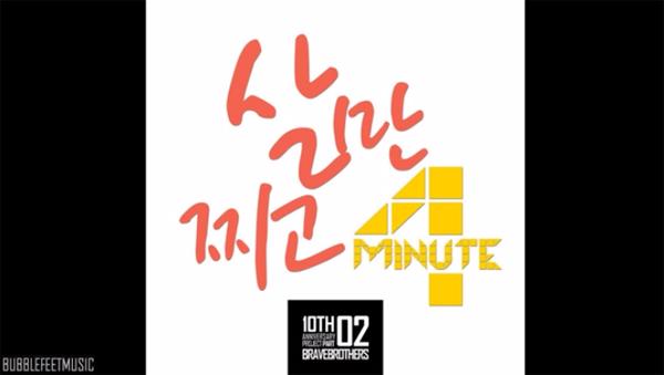 """4Minute ปล่อยดิจิตอลซิงเกิ้ล """"Only Gained Weight"""" สำหรับฉลองครบรอบของ Brave Brothers!"""