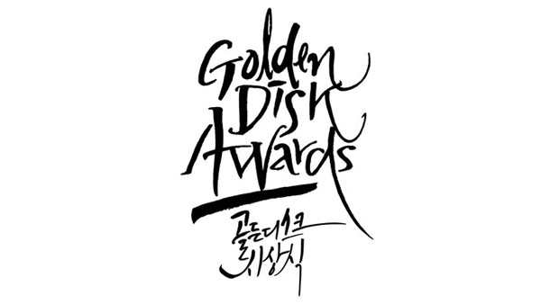 "Girls Generation, EXO, 2NE1, B2ST และคนอื่นๆอีกมากเตรียมแสดงใน ""Golden Disk Awards"""
