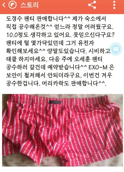 DO_1390255279_do_underwear