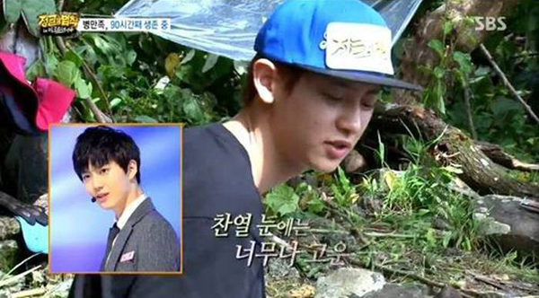 ชานยอลกล่าวว่าสมาชิก EXO คนอื่นต้องร้องไห้แน่ถ้าพวกเขาเข้าป่า