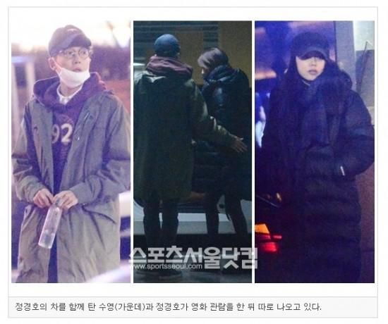 jung-kyung-ho_1388720612_20140103_sooyoung_jungkyungho2
