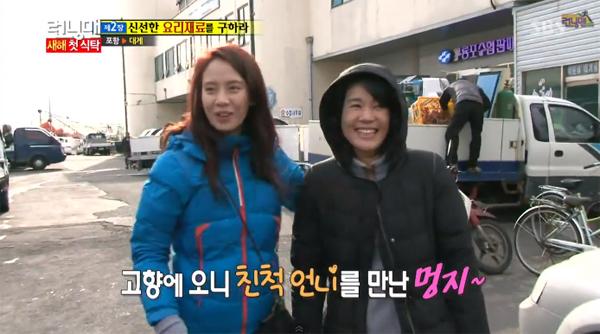 ซงจีฮโยเจอญาติของเธอโดยบังเอิญในระหว่างทำภารกิจในรายการ Running Man