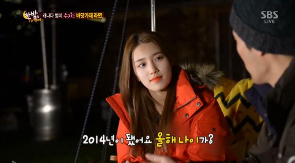 ซูจีอยากจะแต่งงานเร็วๆและเผยหนุ่มในสเป็คของเธอ