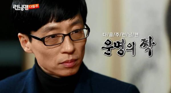 """""""Running Man"""" ปล่อยตัวอย่างของอึมจองฮวา, มุนโซริและโชมินซู"""