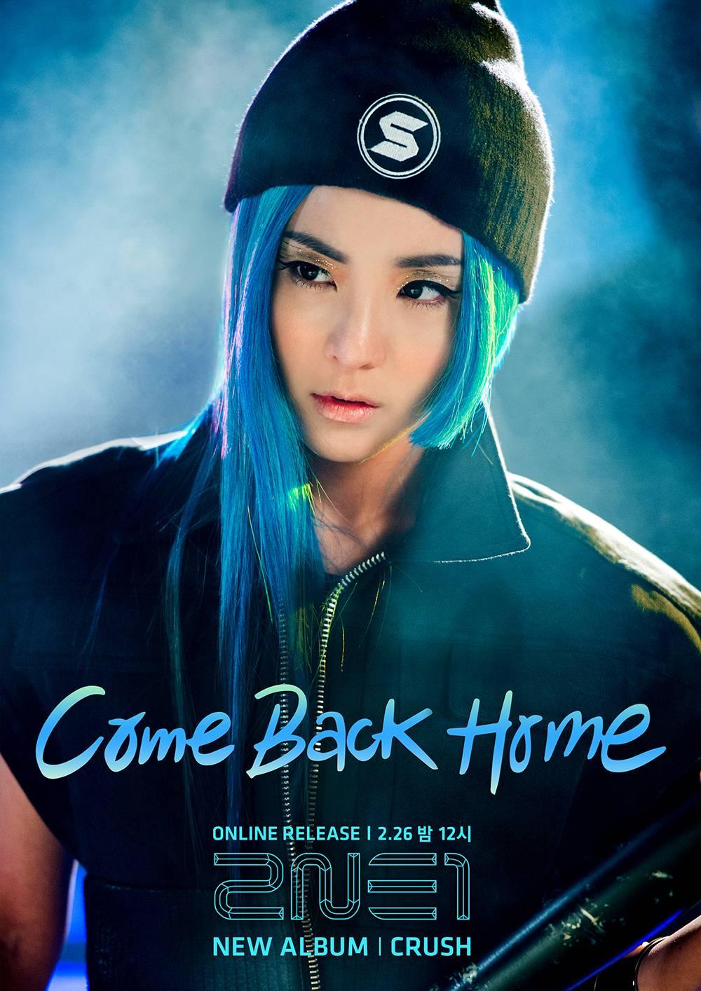 มาแล้ว!!2NE1 ปล่อยภาพทีเซอร์ของซานดาราสำหรับการคัมแบ็คอัลบั้ม 'CRUSH'!!