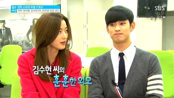 Jun Ji Hyun-Kim Soo Hyun-2
