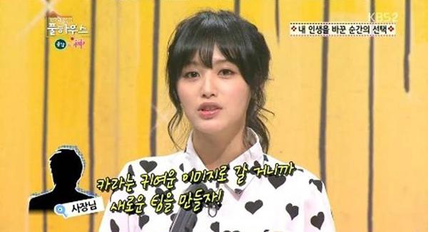 แจคยองเผยว่าเธอยังเคยปฏิเสธข้อเสนอให้เข้าสังกัด SM Entertainment!!