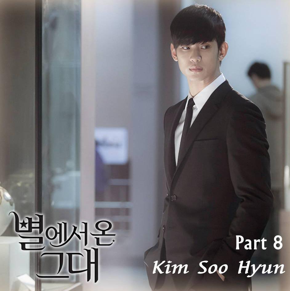 """คิมซูฮยอนร้องเพลง """"In Front of Your House"""" ประกอบละครของเขา """"You Who Cmae From the Stars"""""""