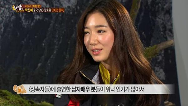Park Shin Hye-2