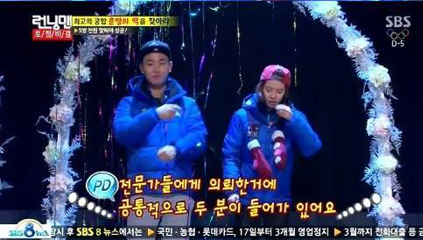 Song Ji Hyo-Gary-2