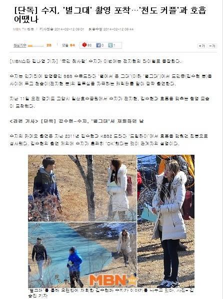 Suzy-Kim-Soo-Hyun_1392173388_af_org