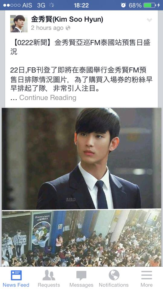 กระแสโทมินจุนฟีเวอร์!!แฟนคลับไทยของหนุ่มคิมซูฮยอนรีบจับจองที่สำหรับพรีเซลกันข้ามคืน!!