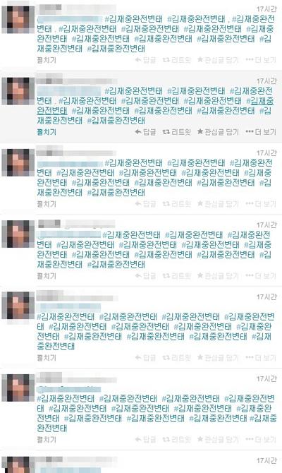 jaejoong-harmful-netizen-2