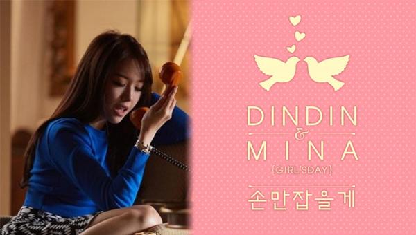 """มินอา Girl's Day ร่วมทีมกับแร็พเปอร์ DinDIn ปล่อยเพลงสำหรับโปรเจ็คอัลบั้ม """"4U"""" ของอีฮยอนโด"""