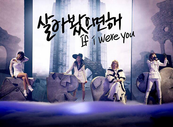 """มาแล้ว!!2NE1 ปล่อย Live Performance Video สำหรับเพลง """"If I Were You""""!!"""