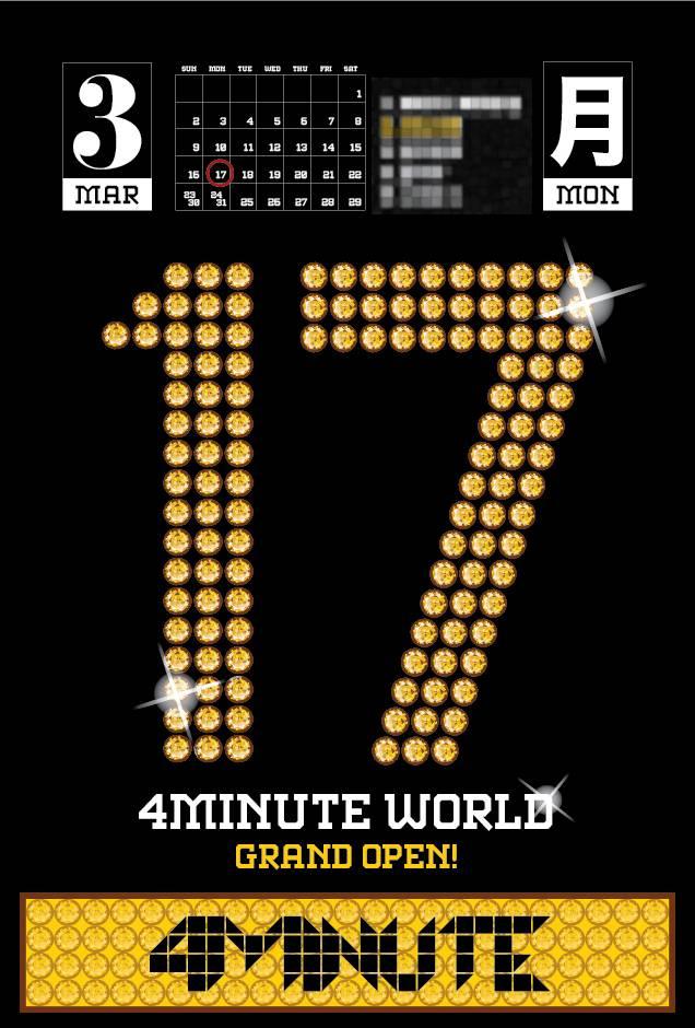 "4Minute ปล่อยภาพทีเซอร์แรกและเผยวันคัมแบ็คสำหรับมินิอัลบั้มชุดที่ 5 ""4Minute World"""