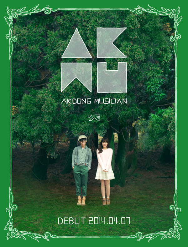 YG Entertainment ปล่อยทีเซอร์แรกสำหรับการเดบิวต์ของ Akdong Musician