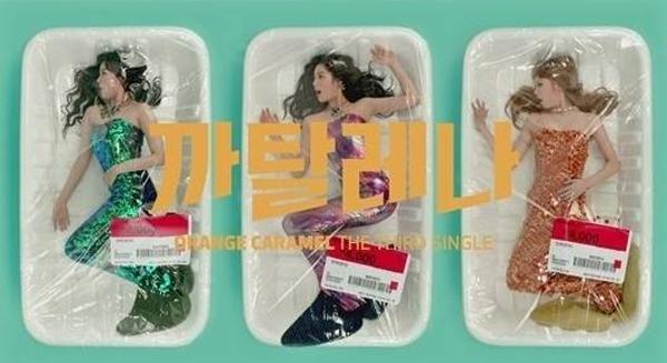 """งานเข้า!!MV เพลง """"Catallena"""" ของ Orange Caramel ถือว่าไม่เหมาะสมที่จะออกอากาศในช่อง KBS!!"""