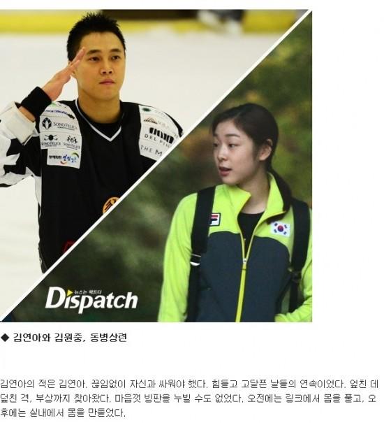 ข่าวด่วน!!มีข่าวลือว่านักสเก็ตน้ำแข็งคิมยอนอากำลังเดทอยู่กับนักกีฬาฮอกกี้ชื่อคิมวอนจุง!!