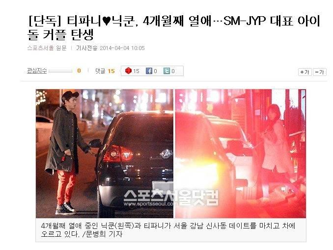 [ข่าวด่วน]มีรายงานเรื่องเดทของนิชคุณ 2PM กับทิฟฟานี่ SNSD + ต้นสังกัดทั้งสองออกมาตอบ!!