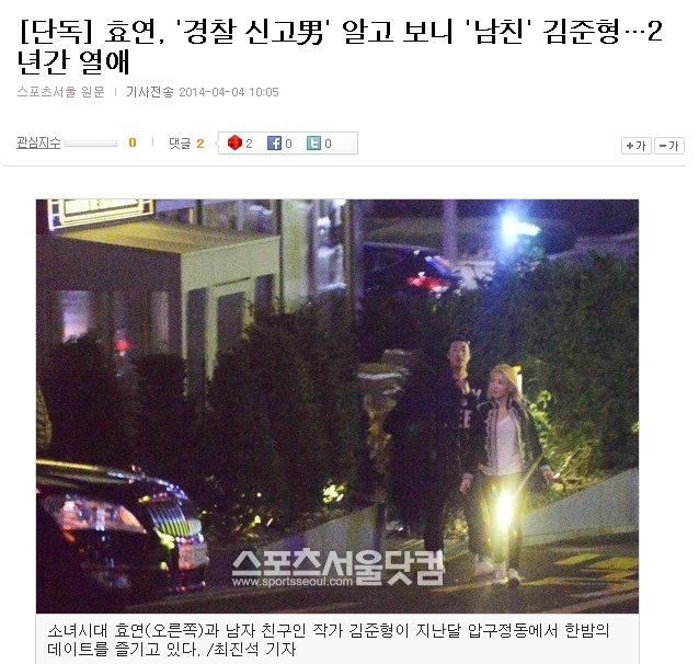 [ข่าวด่วน]ผู้ชายที่แจ้งความตำรวจสอบสวนฮโยยอน SNSD ถูกเปิดเผยว่าเป็นแฟนเก่าของเธอ!!