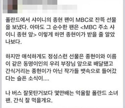 ชาวเน็ตฉุนนักเขียนบท MBC ถือวิสาสะกินขนมของจงฮยอน SHINee ที่แฟนคลับโปแลนด์มอบให้!!