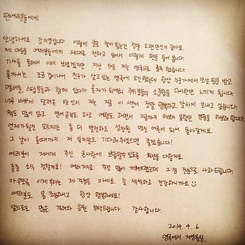 KARA-Jiyoung-letter