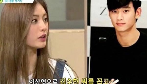 Nana-Kim Soo Hyun-1