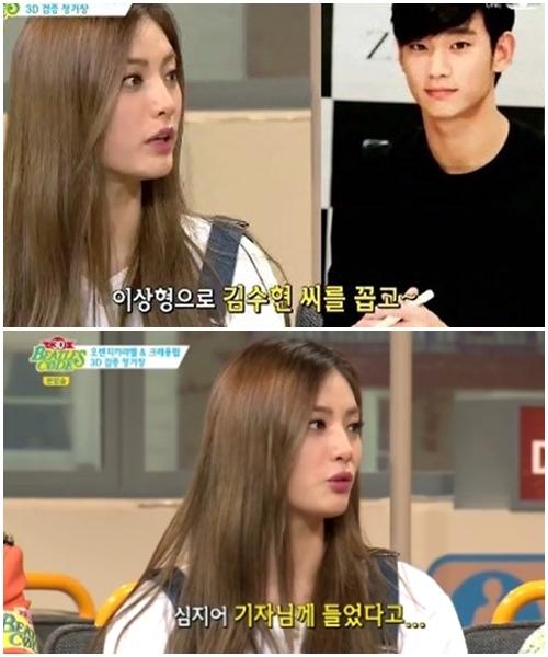 Nana-Kim Soo Hyun