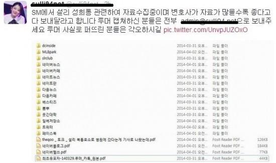 SM Entertainment เตรียมตัวดำเนินคดีตามกฎหมายกับผู้ที่ปล่อยข่าวลือเสียหายเกี่ยวกับซอลลี่ f(x)