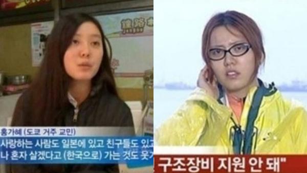 ประธานสมาคมกู้ภัยเกาหลีเปิดเผยว่าฮงกาฮเยหนีไปเมื่อเขาพยายามเข้าไปคุยกับเธอ