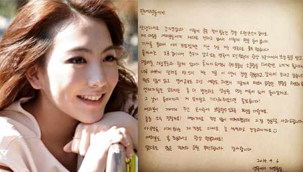 jiyoung-Letter