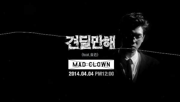 "Mad Clown ปล่อย MV ทีเซอร์สำหรับเพลง ""Without You"" feat. ฮโยริน SISTAR!!"