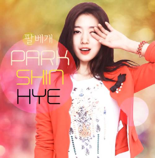 """นักแสดงสาวพัคชินเฮโชว์เสียงใสๆของเธอดิจิตอลซิงเกิ้ล """"Arm Pillow"""""""