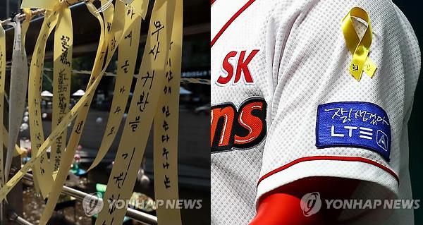 ชาวเกาหลีใต้ช่วยกันผูกริบบิ้นสีเหลืองเพื่อเป็นสัญลักษณ์ของความหวังให้มีผู้สูญหายรอดชีวิต