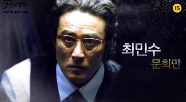 Choi Min Soo-1