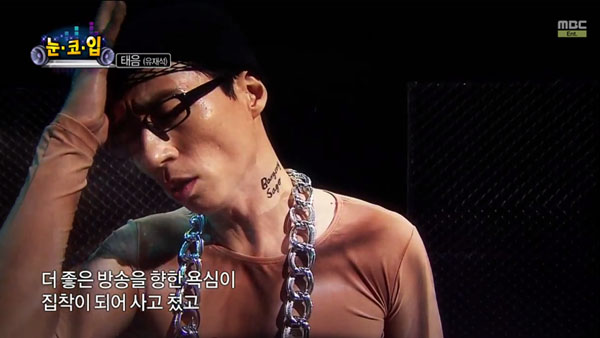Yoo Jae Suk-Eyes Nise Lips