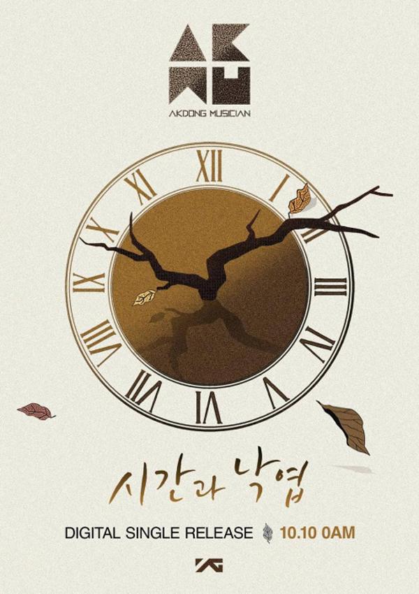 akdong musician_comeback_2014