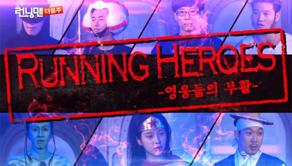 running man_preview_ep 216