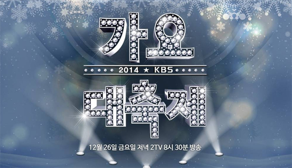 2014 kbs music festival_performance