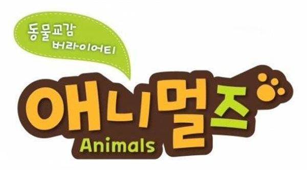 Animal_variety_2015